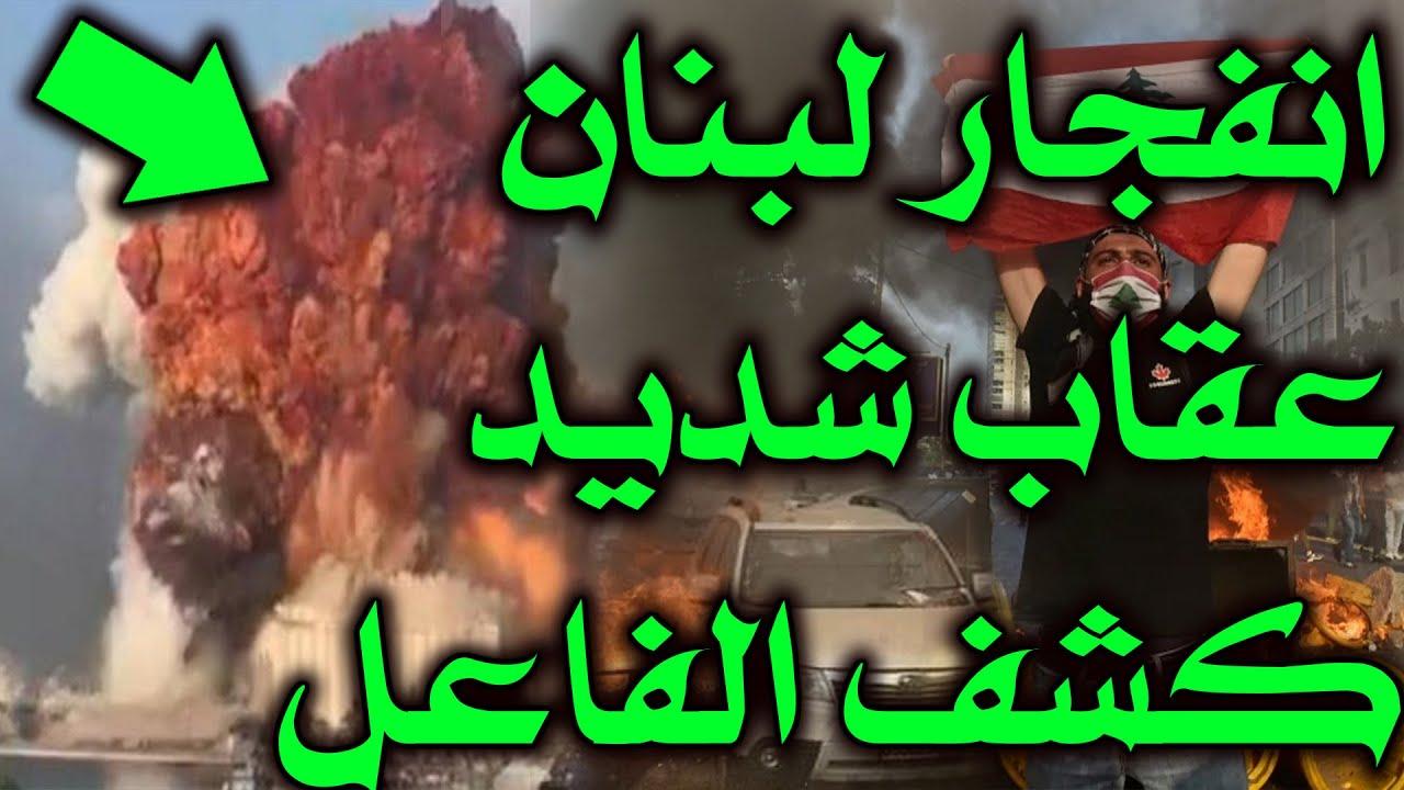 انفجار لبنان وعقاب شديد جدا والفاعل الحقيقي   لحظات مُروعة للقنبلة النووية   بكاء شديد جدا