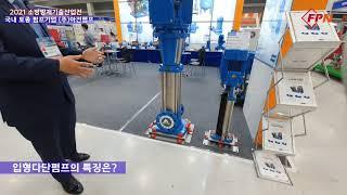 [2021 FIRE TECH] 소방펌프 전문 기업 (주…