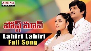 Lahiri Lahiri Full Song ll Postman Songs ll Mohan Babu,Soundarya, Raasi