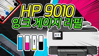 HP Officejet Pro 9010 잉크 게이지 리…