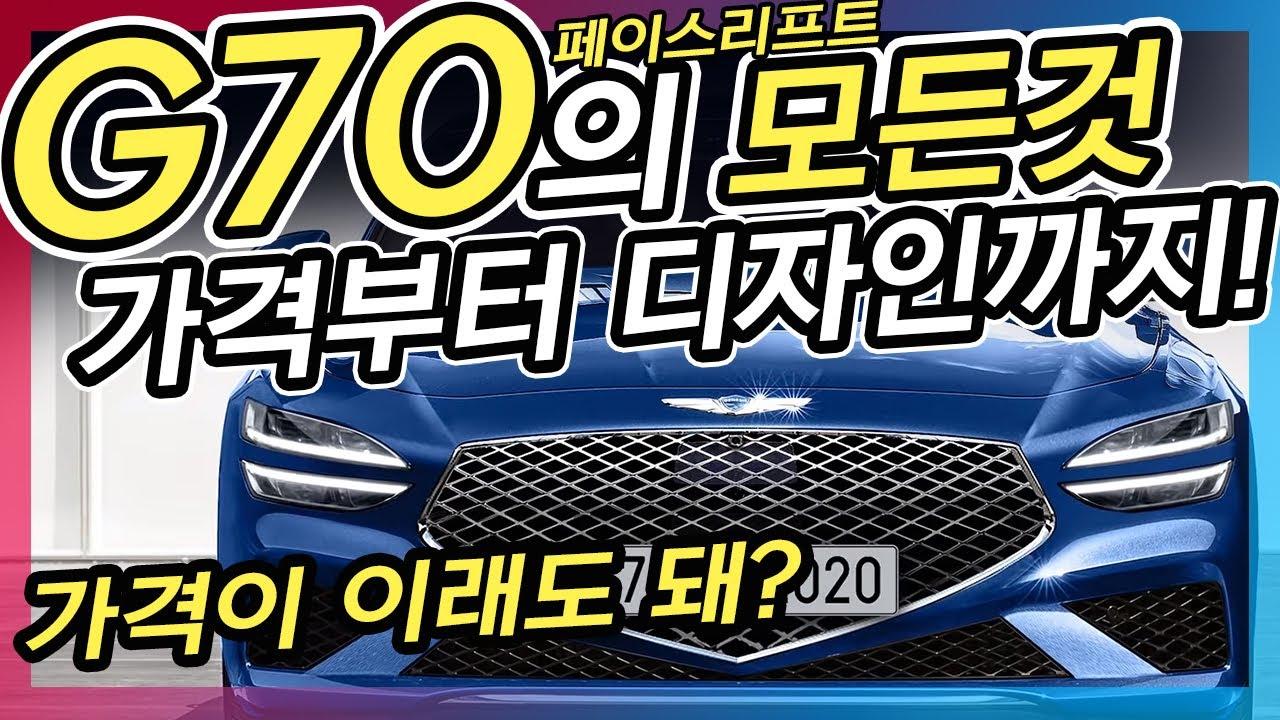 제네시스 G70 페이스리프트의 모든것!! 스펙변경과 가격인상, 풀체인지급 디자인까지!?