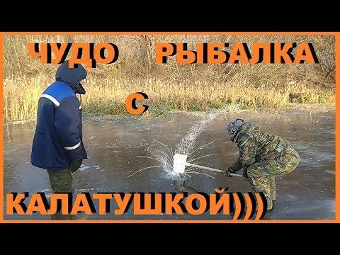 Первый лед.Чудо рыбалка с калатушкой))) и другое...
