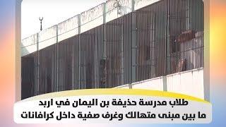 طلاب مدرسة حذيفة بن اليمان في اربد ما بين مبنى متهالك وغرف صفية داخل كرافانات