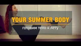 Онлайн Курс похудения Your Summer Body