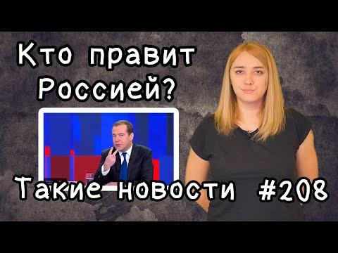 Кто правит Россией.