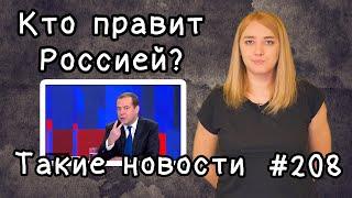 Кто правит Россией. Такие новости №208