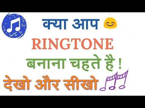 How to make ringtone. In Hindi
