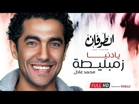 اغنية يا دنيا زمبليطة من مسلسل الطوفان - غناء محمد عادل