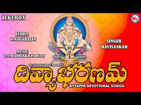 దివ్యా-భరణమ్-|-dhivyabharanam-|-hindu-devotional-songs-|ayyappa-devotional-songs-telugu