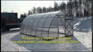 Теплица-Дачная-Стрелка.рф(Теплица Дачная-Стрелка под сотовый поликарбонат полностью адаптирована для снежных зим, каждая дуга выдер..., 2012-03-19T07:51:42.000Z)