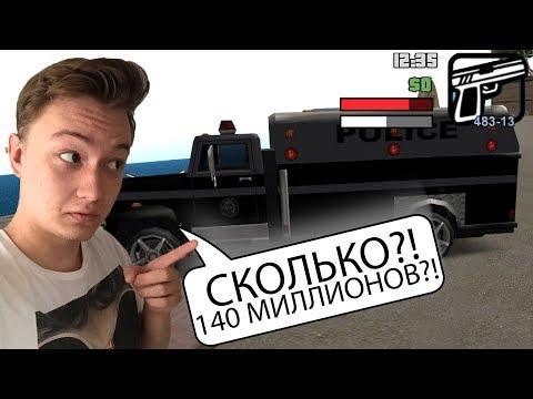 МОЯ НОВАЯ ТАЧКА ЗА 140.000.000$ в GTA SAMP thumbnail