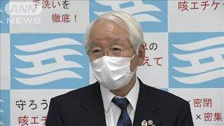 兵庫・井戸知事「緊急事態宣言」受け会見ノーカット(20/04/07)