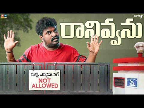 Ranivvanu || Wirally Originals || Tamada Media