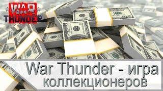 War Thunder - игра для донатеров и коллекционеров