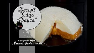 """Легкий десерт """"Яйцо страуса""""! Легко и просто!"""