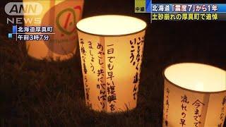 北海道「震度7」から1年 被災地では犠牲者への追悼(19/09/06)