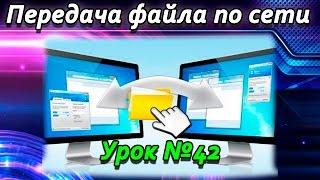 Урок #42 Visual Basic - Передача файла по сети VB.NET Файлообменник ►◄