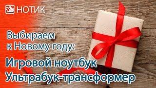 Выбираем новогодний подарок. Часть 1: бюджет - 80 000 рублей. Мощные и дорогие ноутбуки
