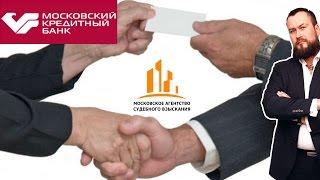 видео Московский Кредитный Банк