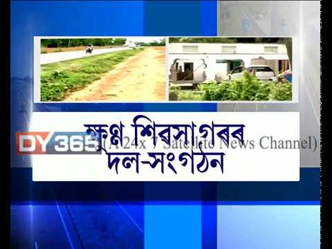 Four-lane || Scam || Protest || Assam || CID