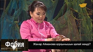 «Фобия». Жанар Айжанова қорқынышын қалай жеңді?