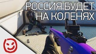 Rainbow Six Siege — Россия будет на коленях!