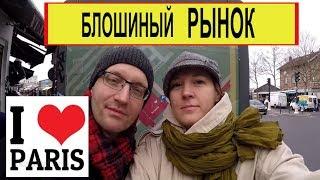 Блошиный рынок в Париже(Видео о том, как мы посетили Блошиный рынок в Париже ) немного информации при подготовке к путешествию в..., 2015-04-02T13:47:30.000Z)