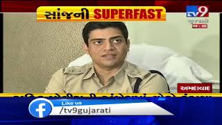Tv9's EVENING SUPERFAST Brings To You The Latest News Stories From Gujarat : 12-11-2019