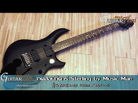 Sterling MAJ100 John Petrucci Majesty review