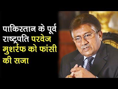 Pakistan के पूर्व राष्ट्रपति, सैन्य शासक Gen Pervez Musharraf को फांसी की सजा   High Treason Case