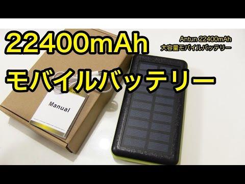 丸一日は安心!Antun 超大容量22400mAh モバイルバッテリー
