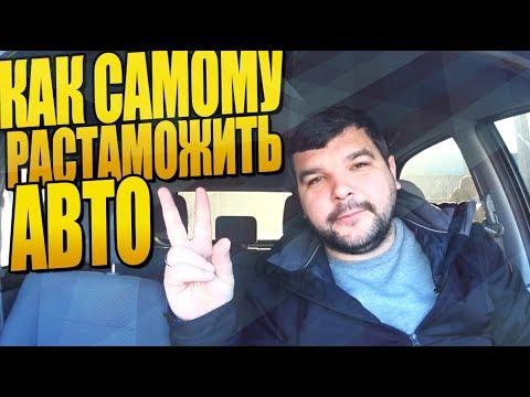Как пригнать и растаможить авто с Литвы - САМОМУ? Подробное руководство