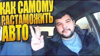 Як пригнати і розтаможити авто з Литви - САМОМУ? Докладне керівництво