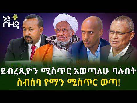 ደብረጺዮን ሚስጥር አወጣለሁ ባሉበት ስብሰባ የማን ሚስጥር ወጣ?   Nuro Bezede Ethiopian News