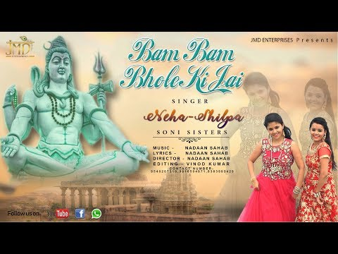 Bam Bam Bhole Ki Jai | 2018 Latest Shiv Song | Neha, Shilpa Soni Sisters | Shiv Song | Full Hd #JMD