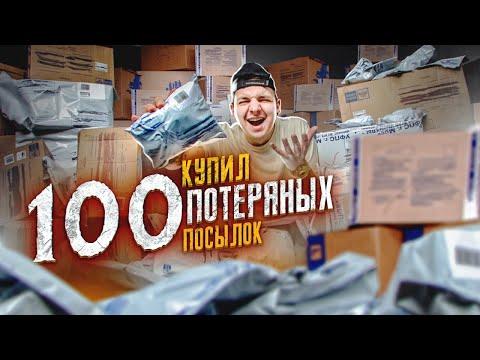 Купил 100 ПОТЕРЯННЫХ ПОСЫЛОК С ПОЧТЫ РОССИИ! И нашёл...