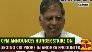 CPM Announces Hunger Strike On Urging CBI Probe In Andhra Encounter – Thanthi TV