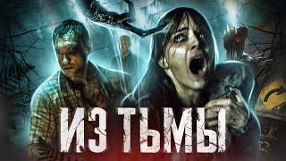 Из тьмы - ТРЕШ ОБЗОР на фильм