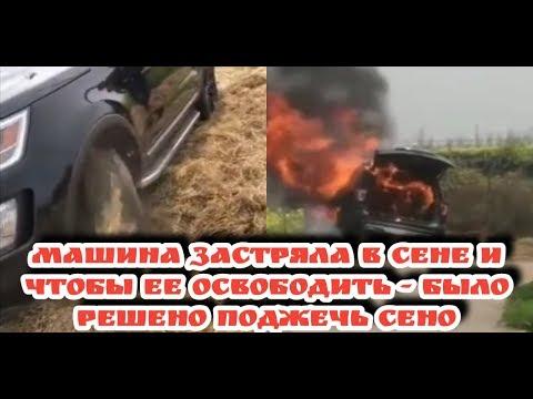 ШОК! Машина застряла в сене и чтобы ее освободить - было решено поджечь сено!