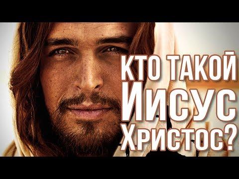 Кто такой Иисус