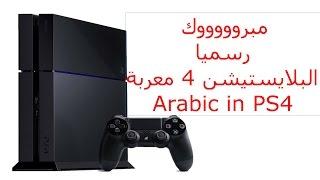 رسميا البلايستيشن 4 تعربت مبرووووك #Arabic_in_PS4