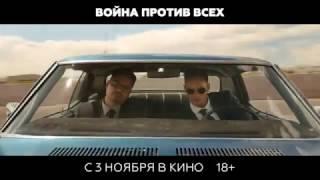 Беспринципная комедия «Война против всех»