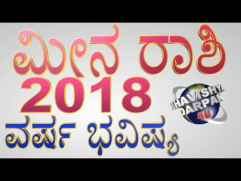 Meena Rashi 2018 Varsha Bhavishya | Yearly Horoscope | Astrology in Kannada (ಭವಿಷ್ಯ)