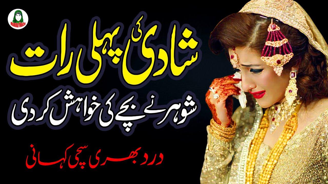 Shadi ki Pehli Raat || Sachi Kahani || Hindi Kahani || Urdu Kahani || Story || Humna voice