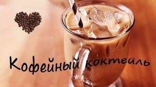 Кофейный коктейль/Coffee cocktail