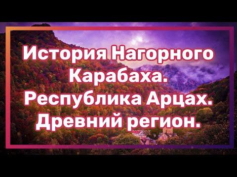 История Нагорного Карабаха. Республика Арцах. Древний регион.