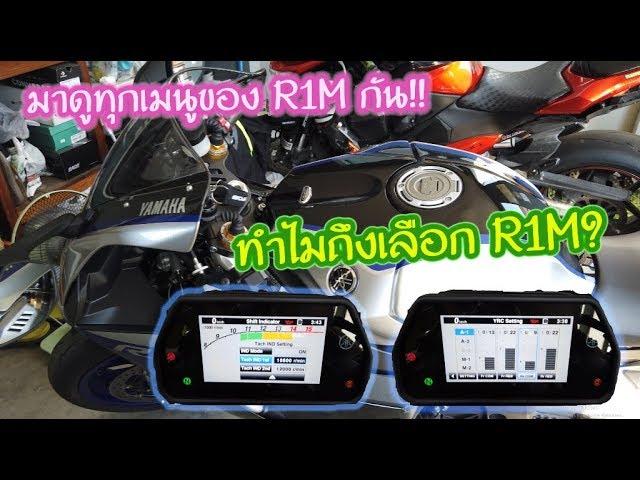 ทำไมผมเลือก R1M - มาดูลูกเล่นเทพๆ ของ R1M ทุกเมนูกัน!! (4K)