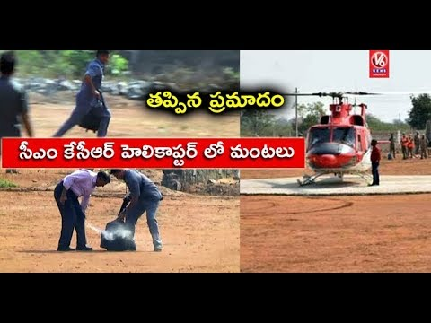 CM KCR Escapes Minor Fire Mishap On His Helicopter | Karimnagar | V6 News