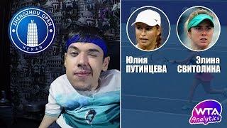 WTA Чжэнчжоу | Юлия ПУТИНЦЕВА - Элина СВИТОЛИНА | Прогнозы на теннис + Бонус в конце