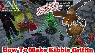 How To Make Kibble Griffin